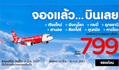 799-book-now-fly-now-airasia