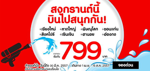 airasia-ticket-price-799-promotion