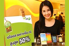 ais-save-half-price
