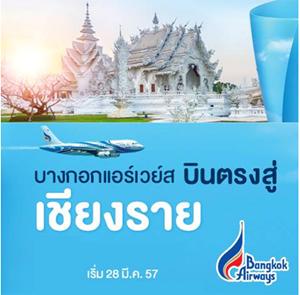 เที่ยวบิน Bangkok Air เชียงราย