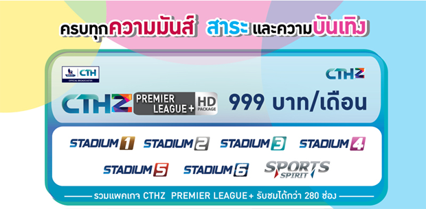 cthz-premier-leauge+hd-package
