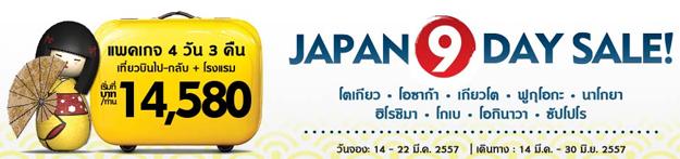 แพคเกจทัวร์ญี่ปุ่น ราคาถูก