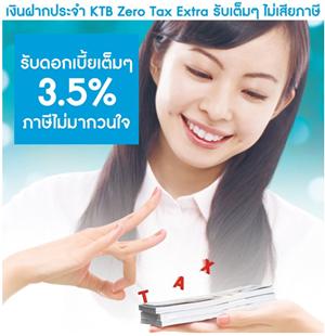 ฝากประจำ KTB Zero Tax Extra