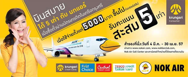 nokair-krungsri-credit-card-5x-points