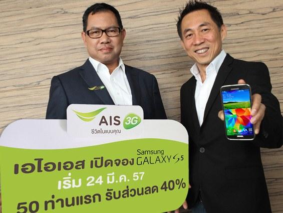 โปรโมชั่น Galaxy S5 AIS
