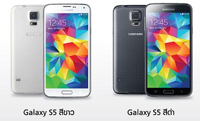 samsung-galaxy-s5-white-black