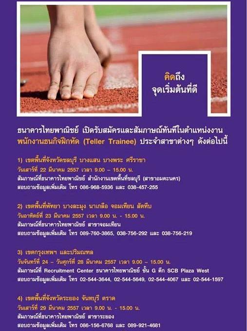 ธนาคารไทยพาณิชย์ รับสมัครงาน