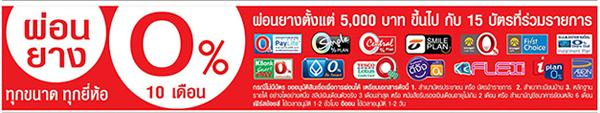B-QUIK-credit-card-promotion