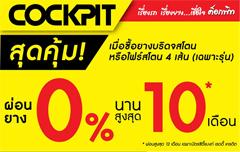 Cockpit-promotion-q2-2014