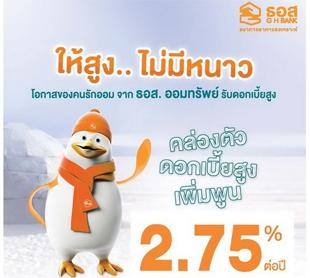 เงินฝากออมทรัพย์ High Savings 2.75%