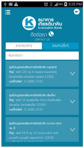 KK-Auto-App-3