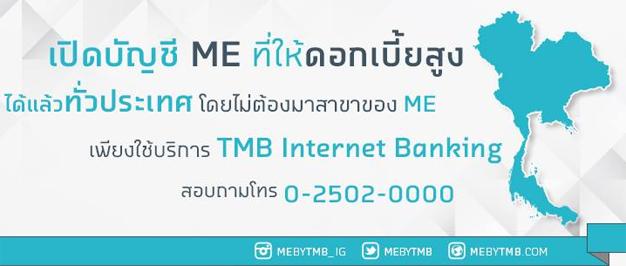 เงินฝาก ME BY TMB ดอกเบี้ยสูง