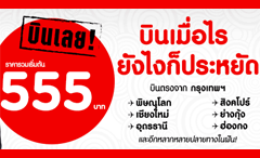 airasia-fly-now-555thb