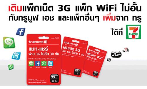 แพ็กเกจเสริม 3G ร้าน 7-Eleven