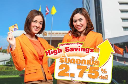 เงินฝาก high saving