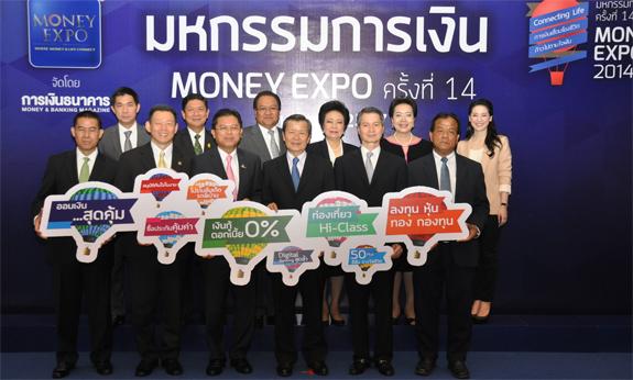 โปรโมชั่น ธ.อาคารสงเคราะห์ Money Expo 2014