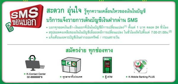 สมัคร SMS ขยันบอก, ยกเลิก SMS ขยันบอก กสิกรไทย