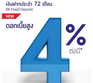 เกียรตินาคิน ดอกเบี้ย 4%