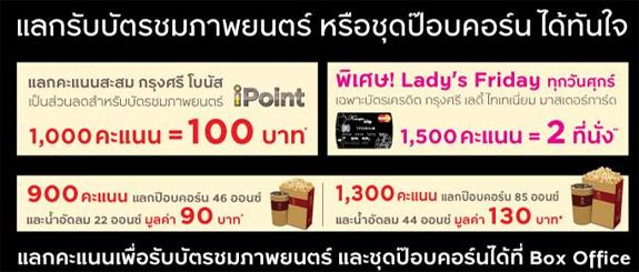 krungsri-bonus-ipoint