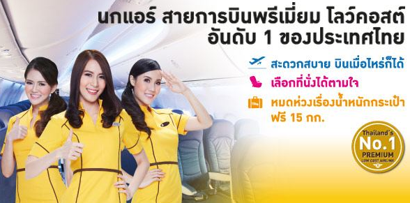 nokair-best-low-cost-airline