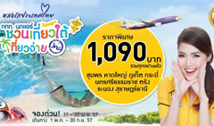 nokair-fly-to-southern-1090-ticket