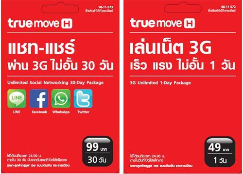 package-truemove-h-7-11