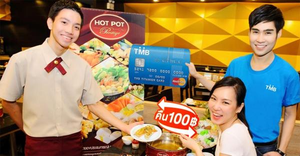 บัตรเครดิต TMB เงินคืน 100 บาท