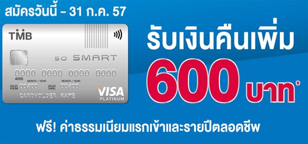 บัตรเครดิต MB So Smart