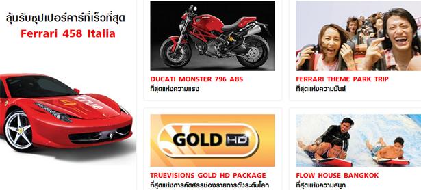 ทรูมุฟ เอช 4Gแจกรถ แจก Ducati