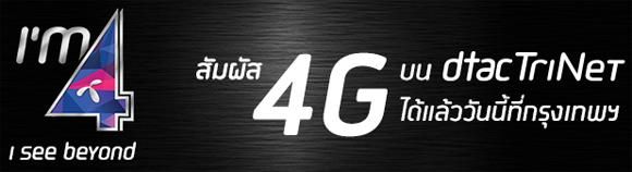 พื้นที่ให้บริการ 4G dtac trinet