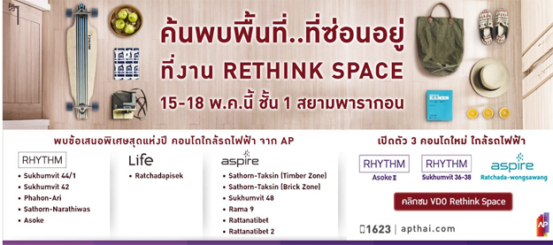 RETHINK SPACE 2014
