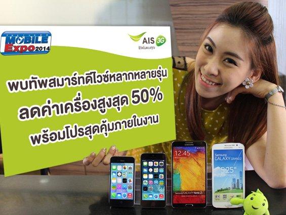 ais-thailand-mobile-expo-2014-promotion