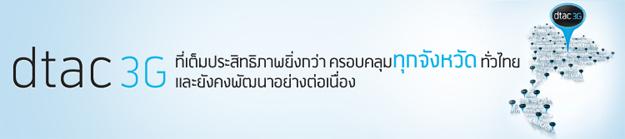 สมัคร อัพเกรด 3G DTAC