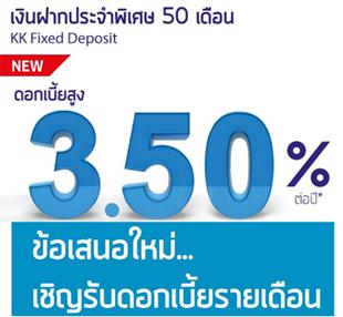 ฝากประจำ 50 เดือน 3.50%
