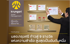 krungsri-asset-management-9-award