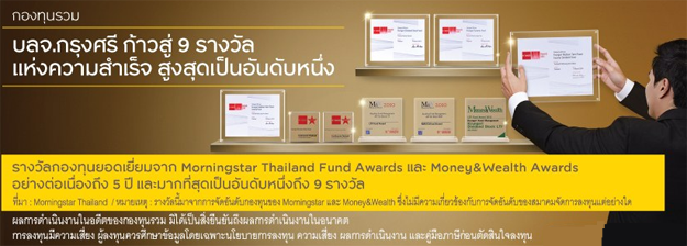 krungsri-mutual-fund-9-top-awards