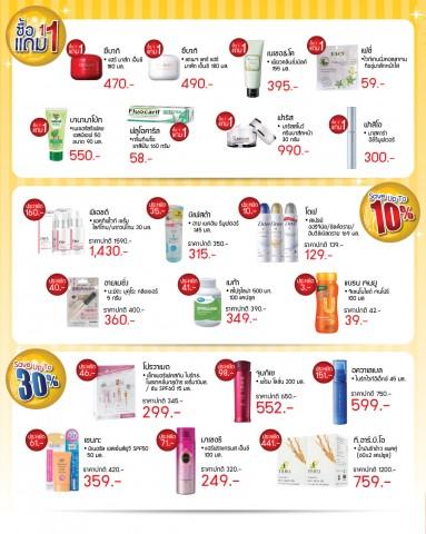 ogenki-buy-1-free-1
