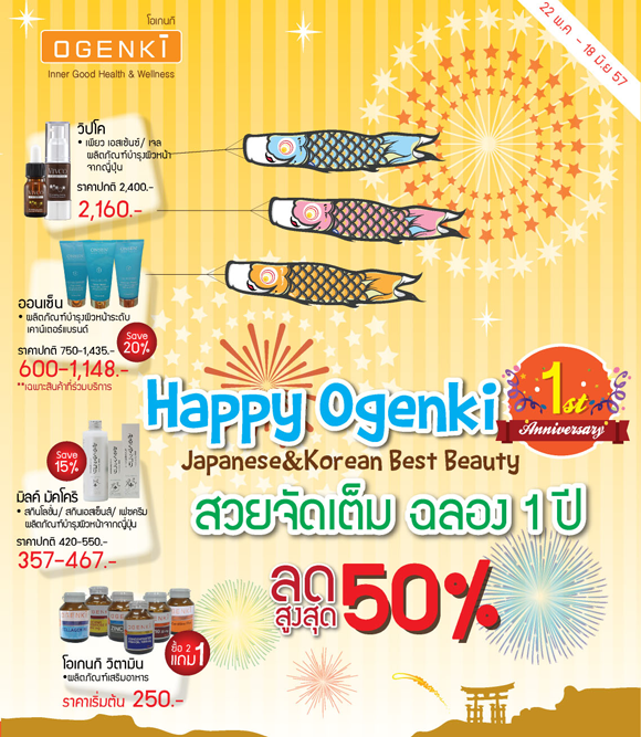 ogenki-happy-1-year-anniversary-promotion