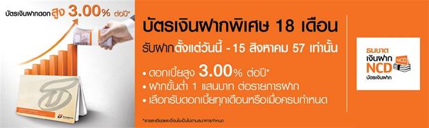 thanachart-ncd-18-months