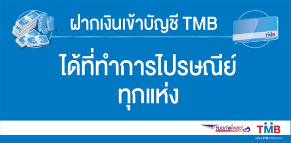 tmb-deposit-at-post-office-low-fee