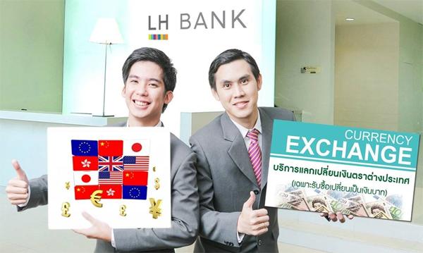 LH Bnak แลกเปลี่ยนเงินตรา