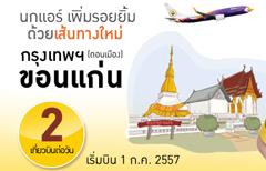 NokAir-fly-to-Khonkaen