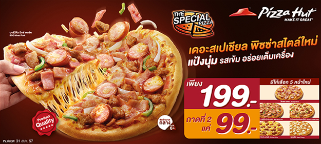 The Special Pizza 199 บาท
