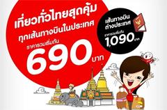 airasia-690thb-promotion