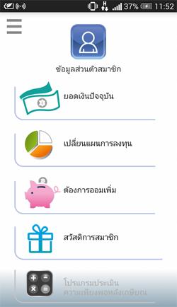 แอพ GPF Service