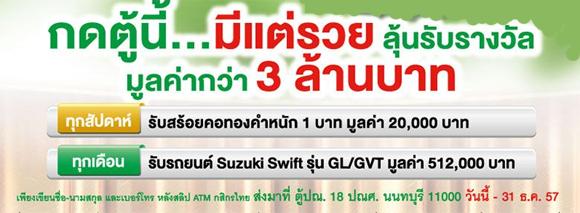 กสิกร แจก Suzuki Swift