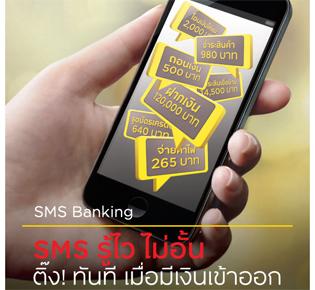 SMS แจ้งยอดเงิน กรุงศรี