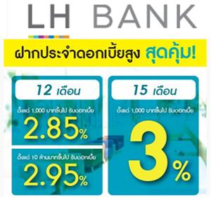 ฝากประจำ LH Bank