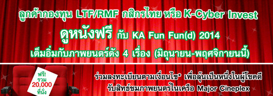 LTF / RMF กสิกรไทย ดูหนังฟรี!