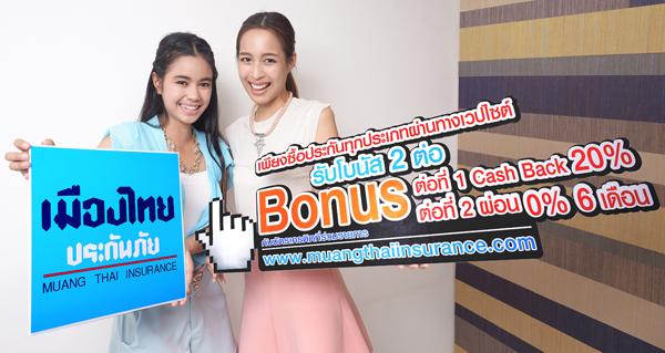 ซื้อประกันภัยออนไลน์ เมืองไทยประกันภัย